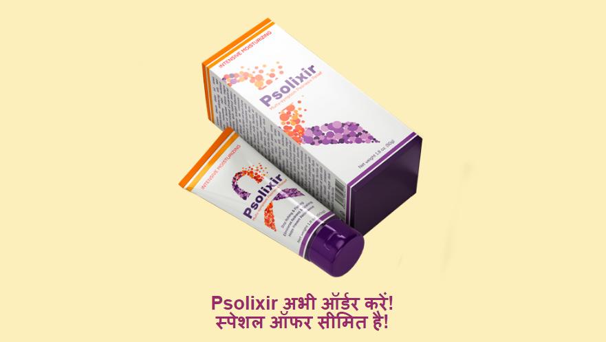 Psolixir Cream Price in India – Psoriatic Skin Solution in 2020!