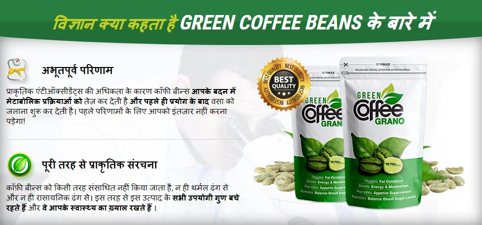 Green Coffee Organic – A crack-down on excess weight in India? Price