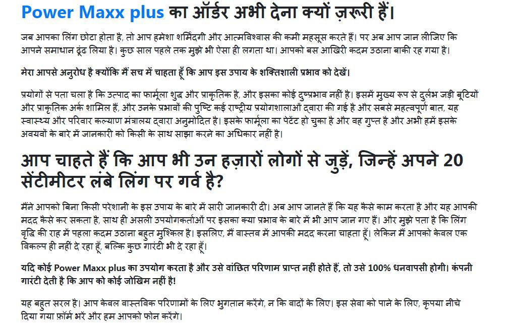Power Maxx plus – Sexual Health Formula Price -50%? Order Now