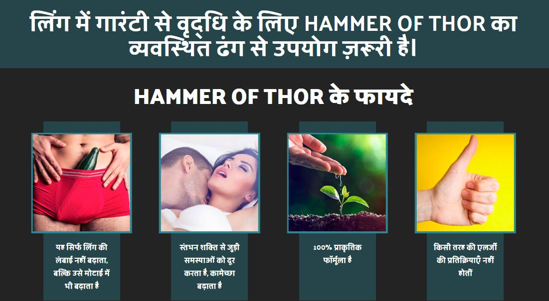 Hammer of Thor – Food supplement Capsules in india? Order Now