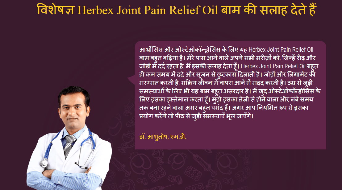 Herbex Joint Pain Relief Oil – Best Remedy in India 50% Discount? Order