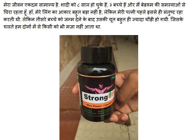 Strong UP – Men Power Capsules Reviews in India? Order Now