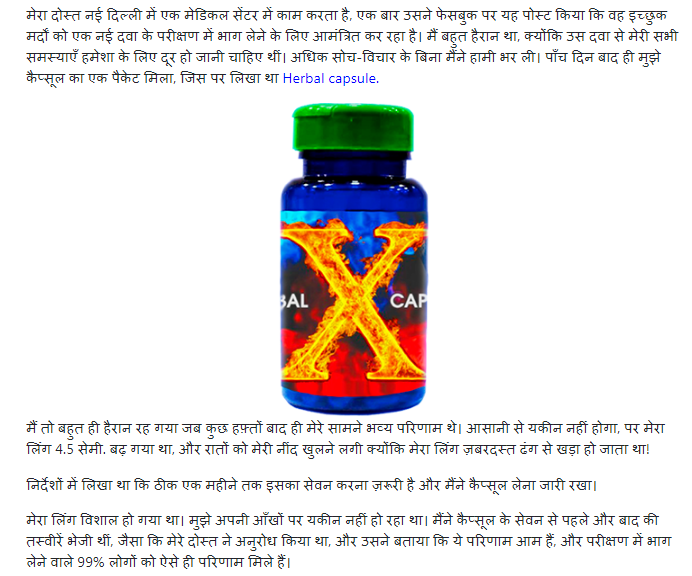 Herbal capsule – In India Order 50% Price Male Enhance Formula? Order