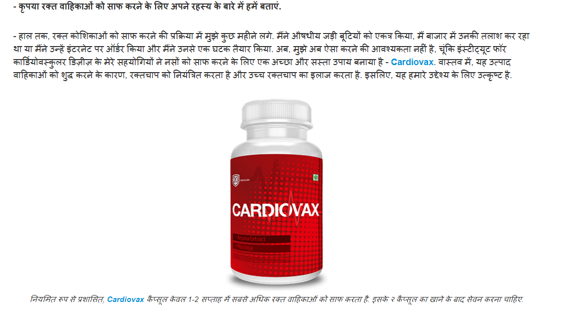Cardiovax – Capsule for a Better Heart Rate Balance in India! Order Price