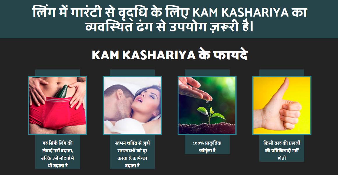 Kam Kashariya – Advanced Formula for Men in India? Order Now