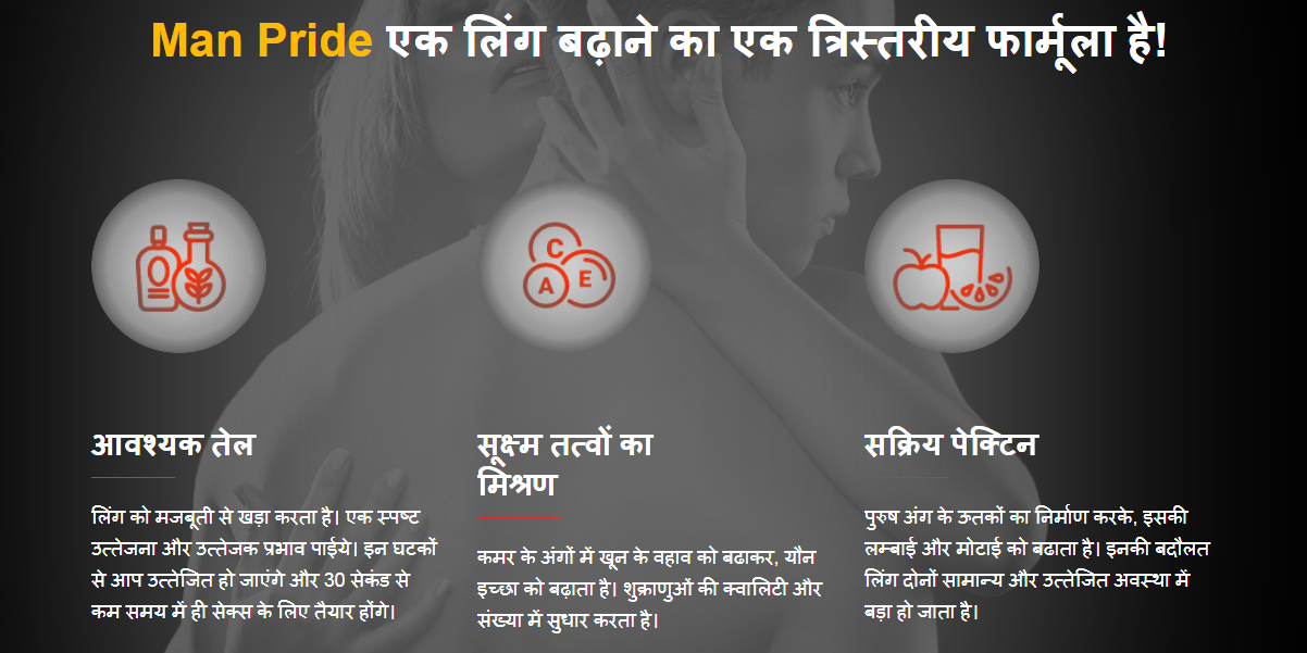 Man Pride (Oil + Capsule) – Price in India? Order Now