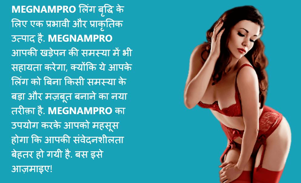 Megnampro – Original, Price in India! Order With Discount