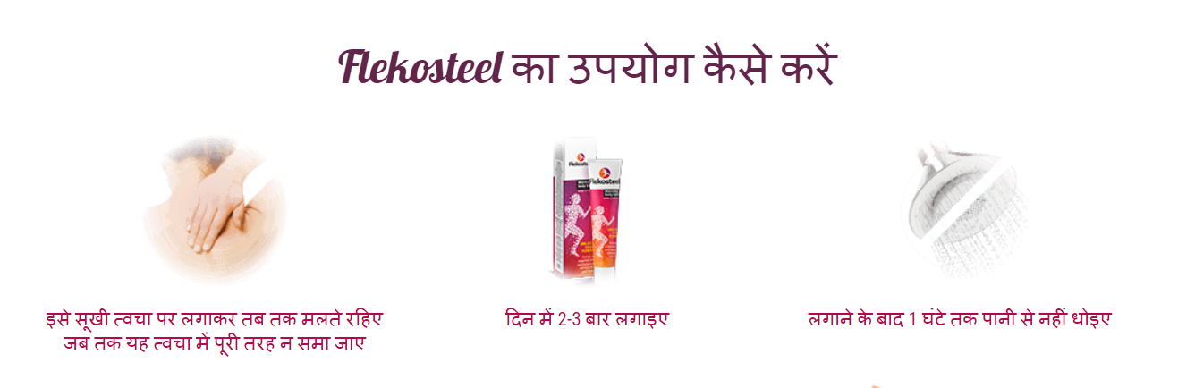 Flekosteel – Quickly Remove Pain in India Full Benefits and Price? Order