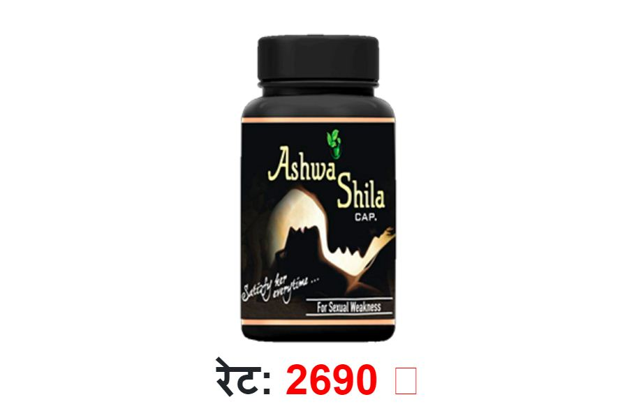Ashwa Shila – Men's Enlargement Capsules Price In India! Order