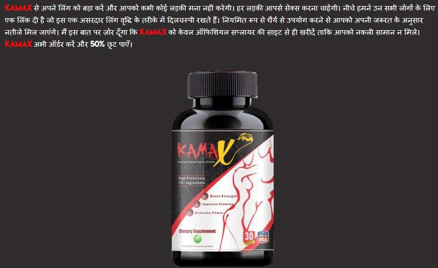 KamaX – Final Solution For Men's Price in India! Order Now