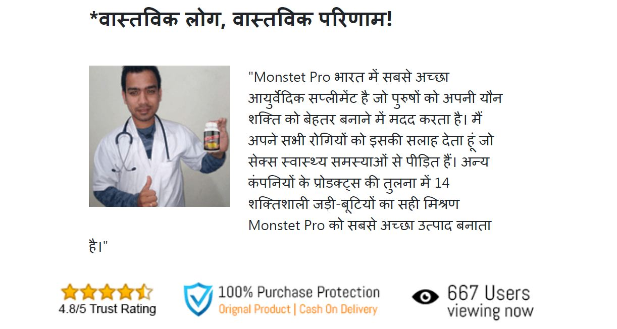 Monster Pro – India's Capsules For Male Enlargement! Offer Price