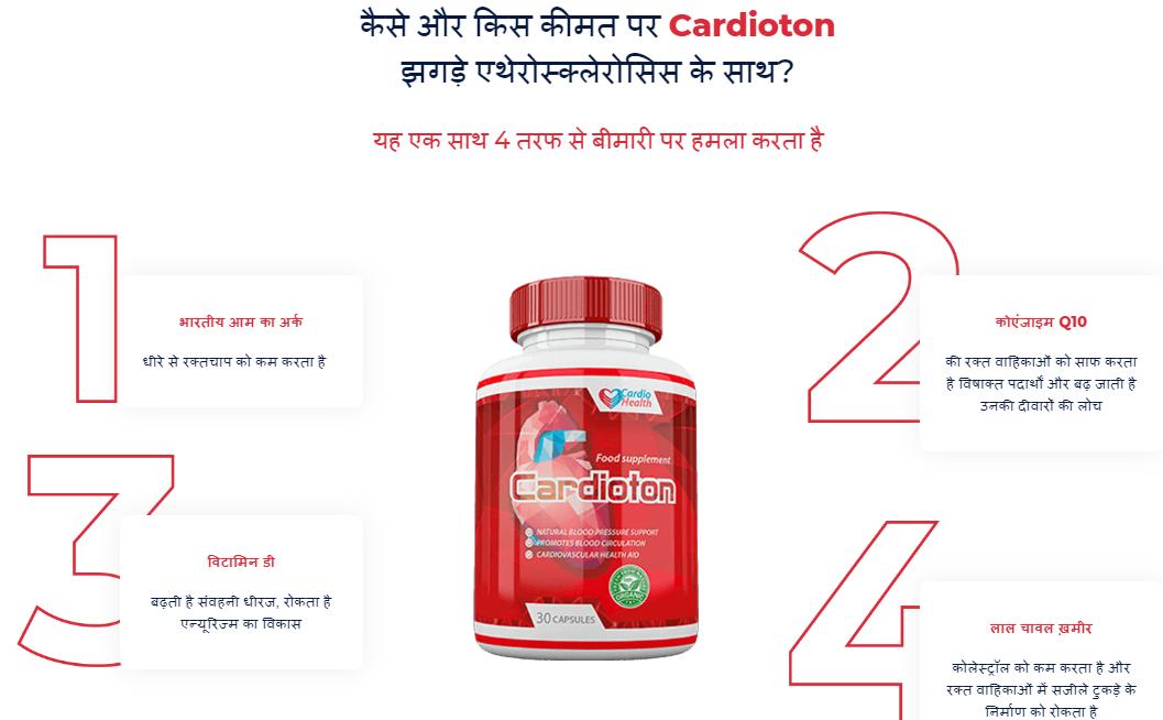 Cardioton – Blood Pressure Support Capsules Price In India! Order
