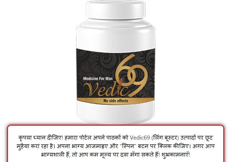 Vedic69 – Penis Enlargement Capsules Price In India! Order