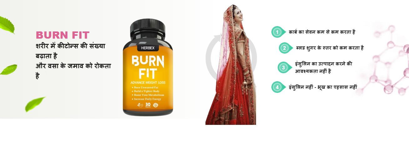 Burn Fit – Advanced Weight Loss Capsules Price in India! Order