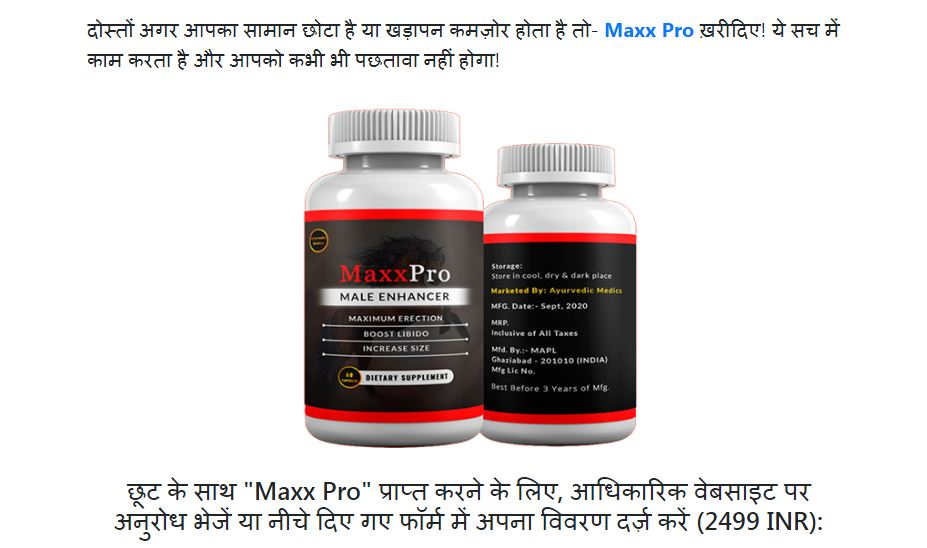 Maxx Pro – Read Truth About Maxx Pro Capsules Price In India! Order