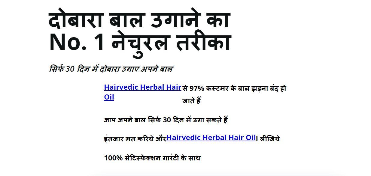 Hair Vedic Herbal Hair Oil + Shampoo 50% Price In India! Order