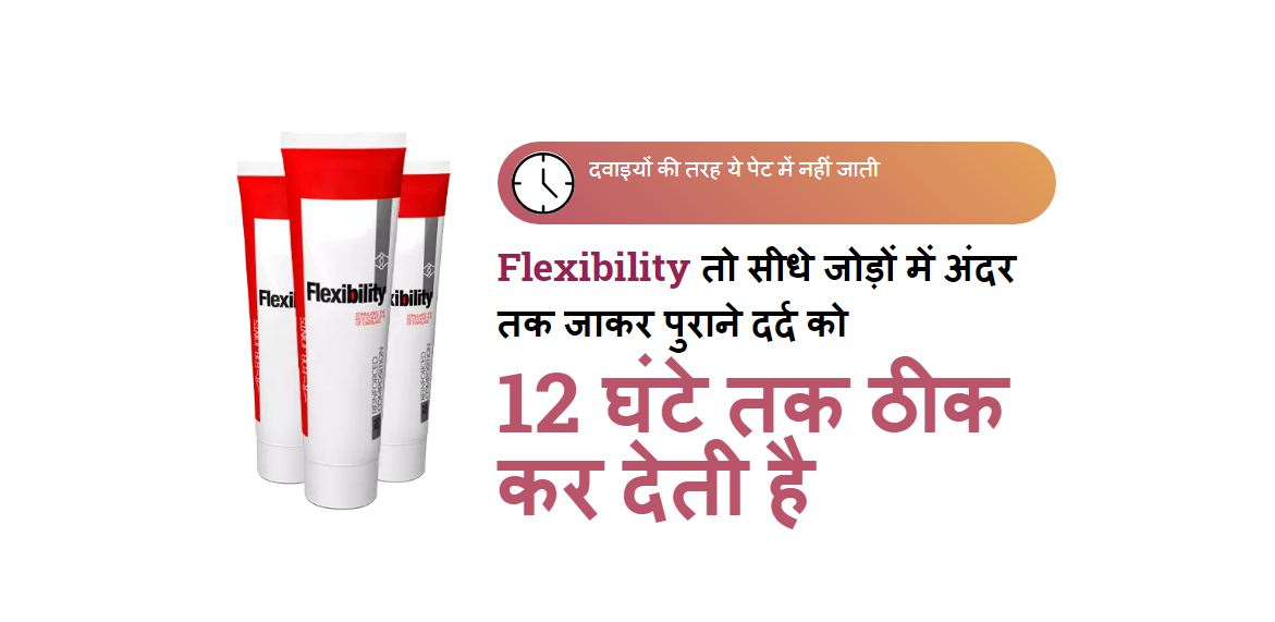 Flexibility Cream For Joints – Pain relief in 15 minutes Price In India! Order