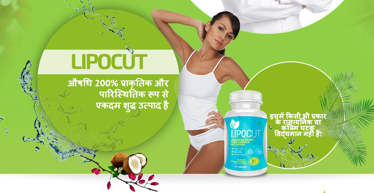 Lipocut Capsules – Advanced Formula for Weight Loss Price In India! Order