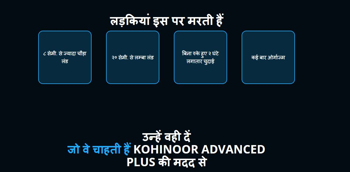 Kohinoor Advanced Plus – Uniquely Better For Men Price In India? Order
