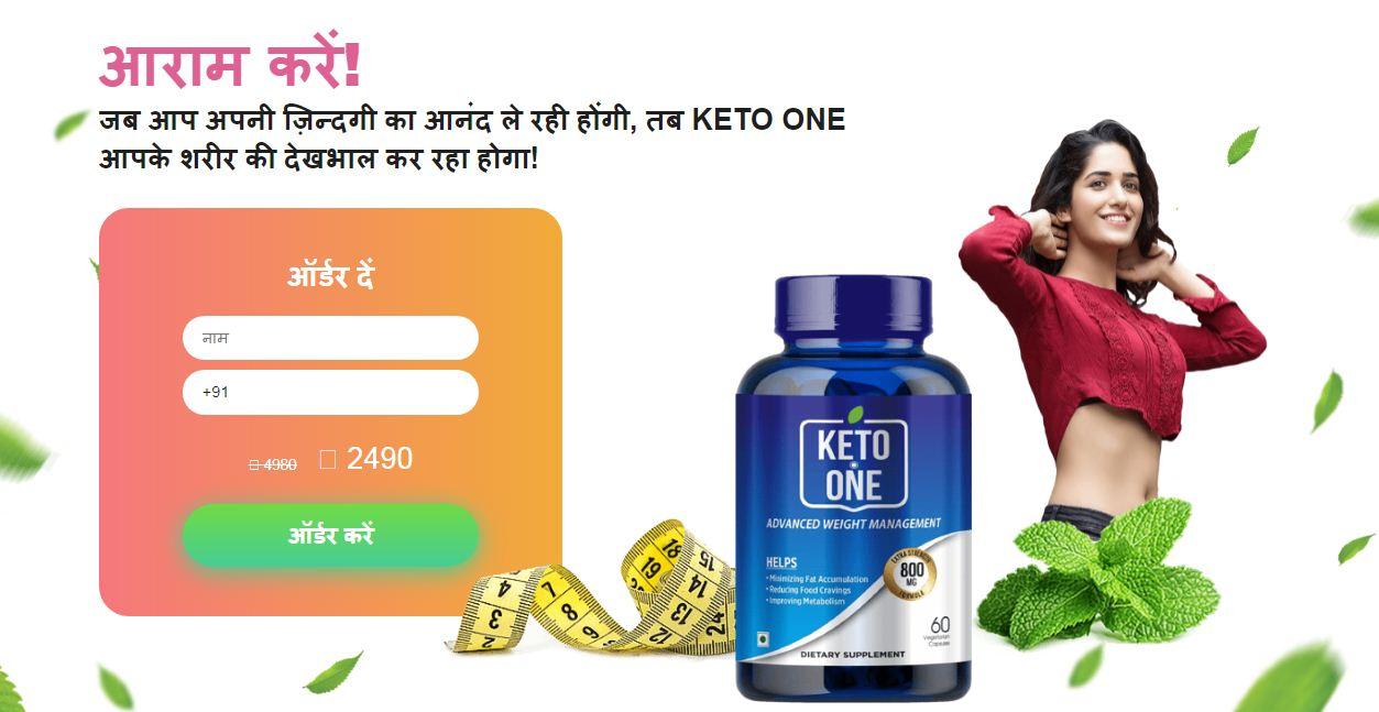 Keto One Price in India