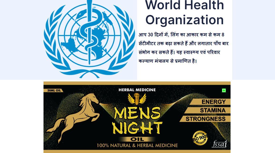 Mens Night Vati – Herbal Medicine Benefits, Side Effects & Price in India!