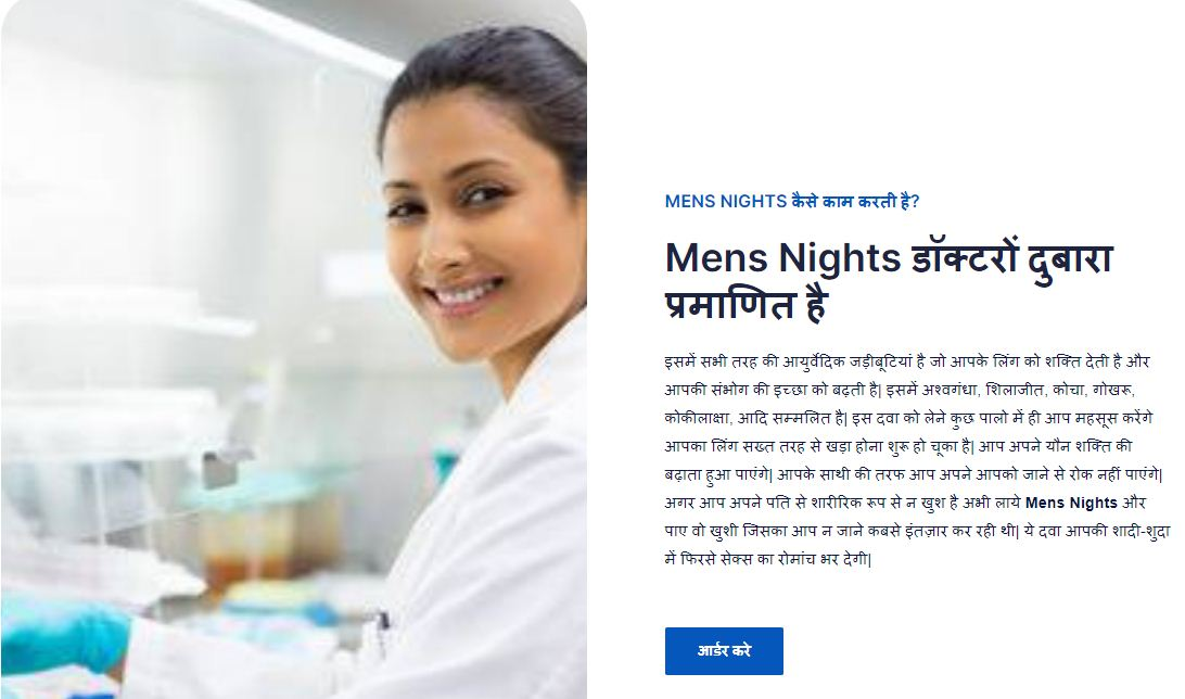 Mens Nights Side Effects